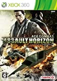 xbox games 360 ace of combat - Ace Combat: Assault Horizon [Japan Import]