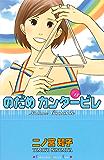 のだめカンタービレ(18) (Kissコミックス)