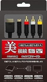 (PS3/PS2/PS用) S+AV端子ケーブル