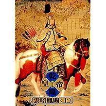 Emperor Qianlong, Book 3, Vol. 1 ('Qian long huang di-yun an feng que (1)', in traditional Chinese, NOT in English)
