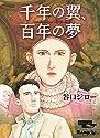 千年の翼、百年の夢(豪華版) / 谷口ジローの商品画像