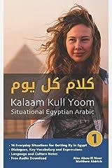 Situational Egyptian Arabic 1: Kalaam Kull Yoom Paperback