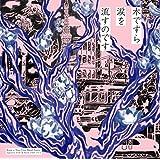 Even a Tree Can Shed Tears: Japanese Folk & Rock