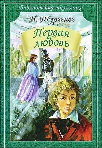 Book Pervaia liubov'