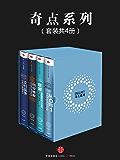 奇点系列(套装共4册)