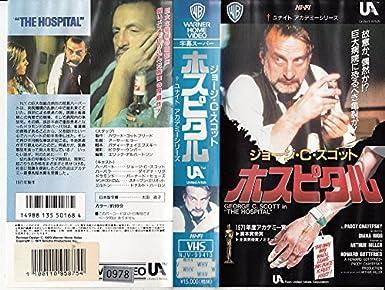 Amazon.co.jp: ホスピタル [VHS...