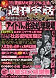 週刊実話ザ・タブー Vol.97 2017年 5/5 号 [雑誌]: 週刊実話 増刊