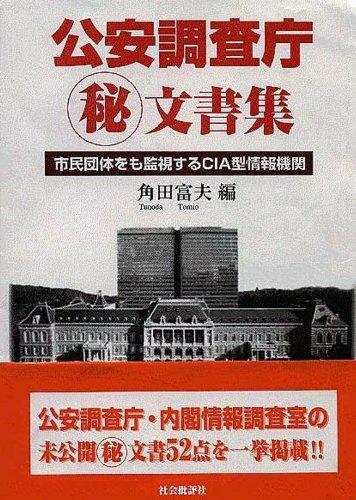 koancyosacyomaruhibunsyosyu (Japanese Edition)