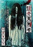 怪奇蒐集者 川奈まり子 [DVD]