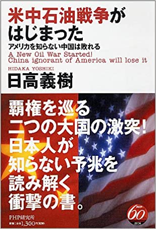 中国 と アメリカ 戦争 世界戦争進行中! 中国は「海警」で尖閣を取りに来る
