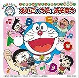 Doraemon Eigo No Uta / Various by Imports