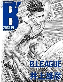 B′(ビー・ダッシュ) 2018-19 B.LEAGUE × 井上雄彦 (週刊朝日ムック ...