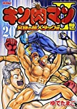 Superman Tag Hen 20 of Kinnikuman II ultimate (Playboy Comics) (2009) ISBN: 4088574990 [Japanese Import]