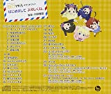 Animation Soundtrack (Music By Ruka Kawada) - Kiniro Mosaic (Anime) Sound Book Hajimemashite Yoroshikune [Japan CD] VTCL-60349
