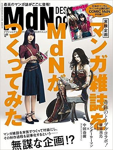 月刊 MdN 2017年09月号 [Monthly MdN 2017-09]