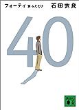 40 翼ふたたび (講談社文庫)