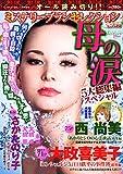 ミステリーブランセレクション30(ミステリーブラン2019年1月号増刊)