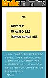 名作エロゲ思い出語り(上): 『SWAN SONG』解読