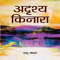 Adrishya Kinara