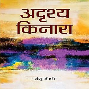 Adrishya Kinara Audiobook