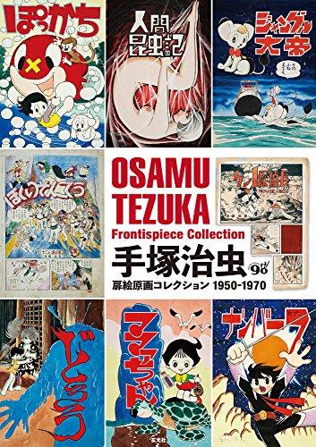 手塚治虫扉絵原画コレクション 1950−1970