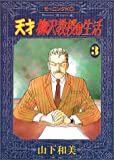 天才 柳沢教授の生活(3) (モーニング KC)
