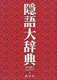 隠語大辞典