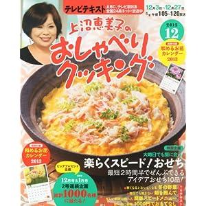『上沼恵美子のおしゃべりクッキング 2012年 12月号』