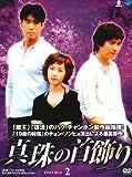 [DVD]真珠の首飾り DVD-BOX 2