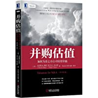 并购估值:如何为非上市公司培育价值(原书第2版)