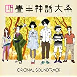 四畳半神話大系 オリジナル・サウンドトラック
