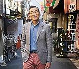 All Kyojin - Otoko No Komoriuta [Japan CD] YRCN-90255 by All Kyojin