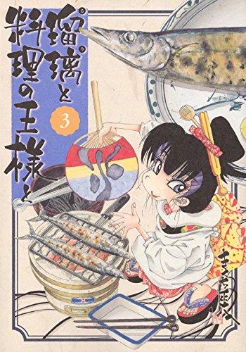 瑠璃と料理の王様と(3) (イブニングKC)