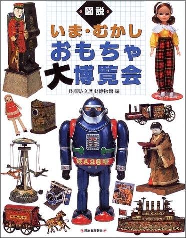 図説いま・むかしおもちゃ大博覧会
