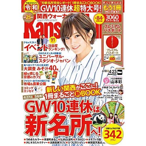 関西ウォーカー 2019年 4/23号 表紙画像