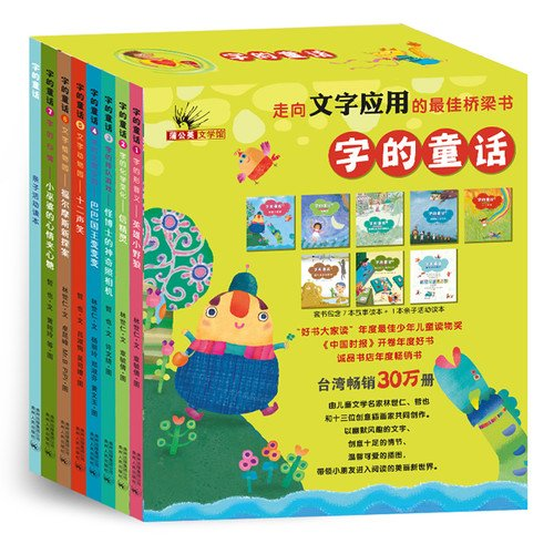 Read Online Word fairy (all 7) - Chinese applications to best bridge book (parent-child activities included designer manual) (dandelion Hall produced children's books) sale items, is expected to arrive March 27 pdf