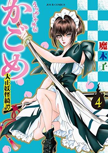 うらめしや外伝 かごめ 大正妖怪綺譚(4) (ジュールコミックス)