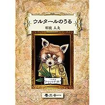 ULTA in Ulthar: KAN NI-JYU-ICHI (Books of ULTAYA) (Japanese Edition)