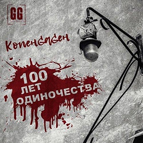 100 лет одиночества ()