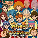 INAZUMA ELEVEN SONG COLLECTION -CHO JIGEN THEME SONG SHU! 2 +NEKKETSU SANTORA 3-(CD+DVD) (2011-05-24)