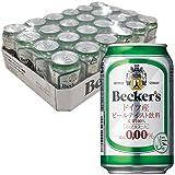 My Wine CLUB ベッカーズ ノンアルコールビール 330ml×24缶 【1ケース】 330ml×24缶