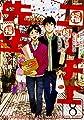 ニーチェ先生~コンビニに、さとり世代の新人が舞い降りた~ 8 (MFコミックス ジーンシリーズ)