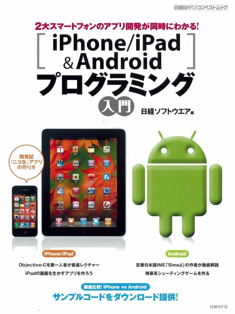 iPhone/iPad&Androidプログラミング入門 (日経BPパソコンベストムック)