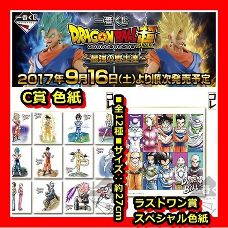 Dragonball Super ichiban kuji C x 12 + Lastone complete signboad Art board Shikishi Japan by バンプレスト