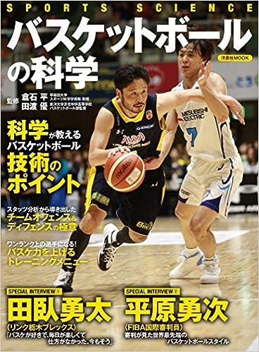 バスケットボールの科学 (洋泉社...