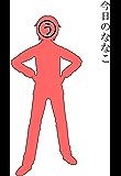今日のななこ(2018年7月9日)