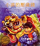 Xiaoshan Di Ya Shui Qian/Sam and the Lucky Money (Chinese Edition)
