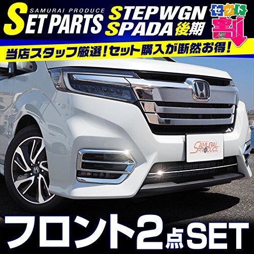 サムライプロデュース ステップワゴンRP スパーダ 後期 フロントフォグ & ロアグリル ガーニッシュ 外装メッキパーツ 2点セット B07D6NV4HQ