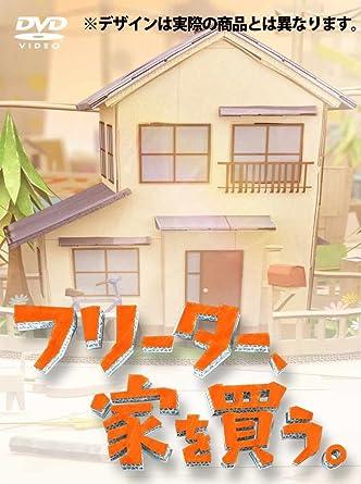 Amazon | フリーター、家を買う...