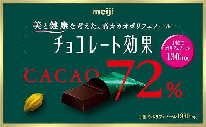 Amazon | 明治 チョコレート効果カカオ72%BOX 75g×5個 | 明治 | 板 ...